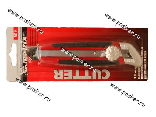 Нож для бумаги картона с выдвижным лезвием 18мм винтовой фиксатор лезвия Matrix 78914