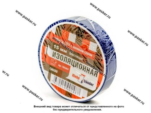 Изолента Klebebander 15мм Х20м 130мкм ПВХ синяя