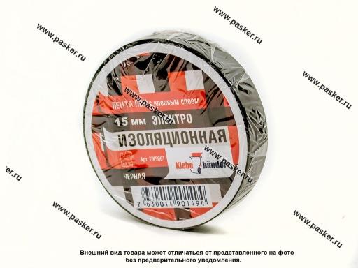 Изолента Klebebander 15мм Х20м 130мкм ПВХ черная