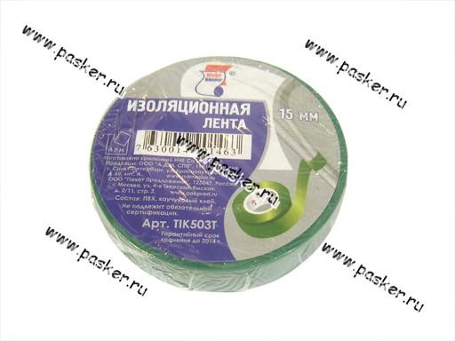 Изолента Klebebander 15мм Х20м 130мкм ПВХ зеленая