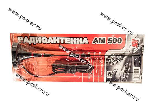 Антенна Antei АМ-500 на магните